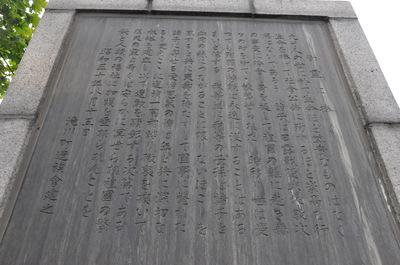 顕彰塔(滝川神社)kotoba.jpg