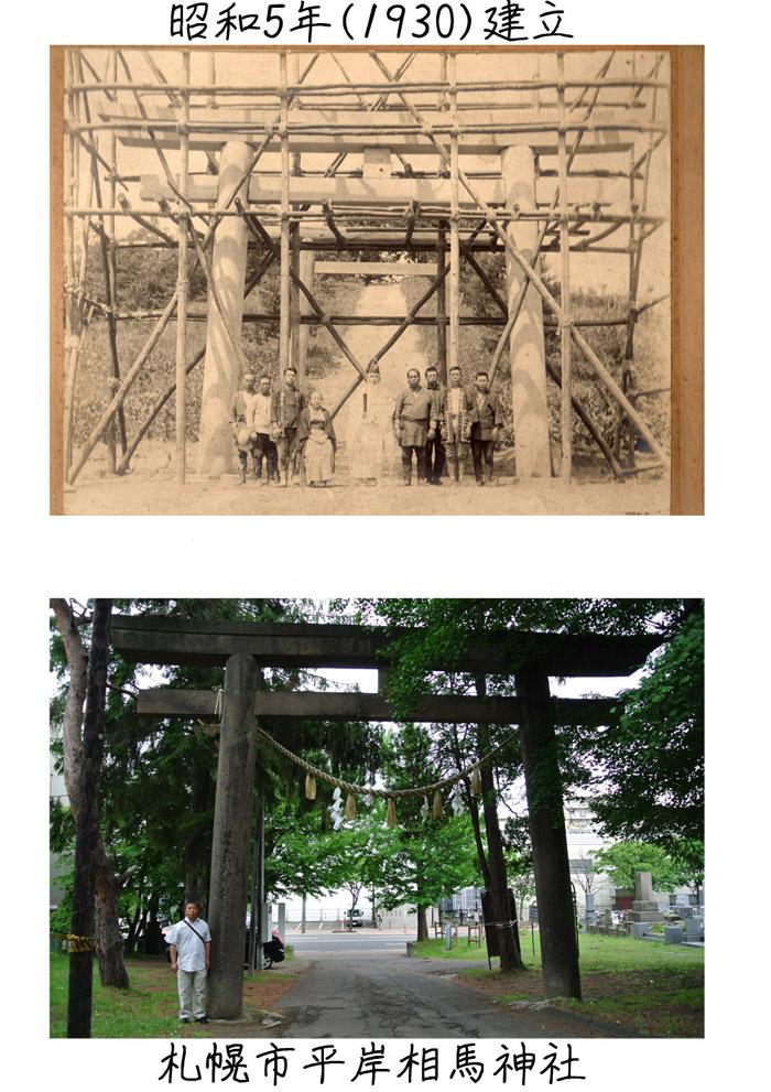 相馬神社昔と今.jpg