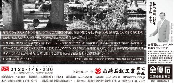 山崎石材新着2012年4月.jpg