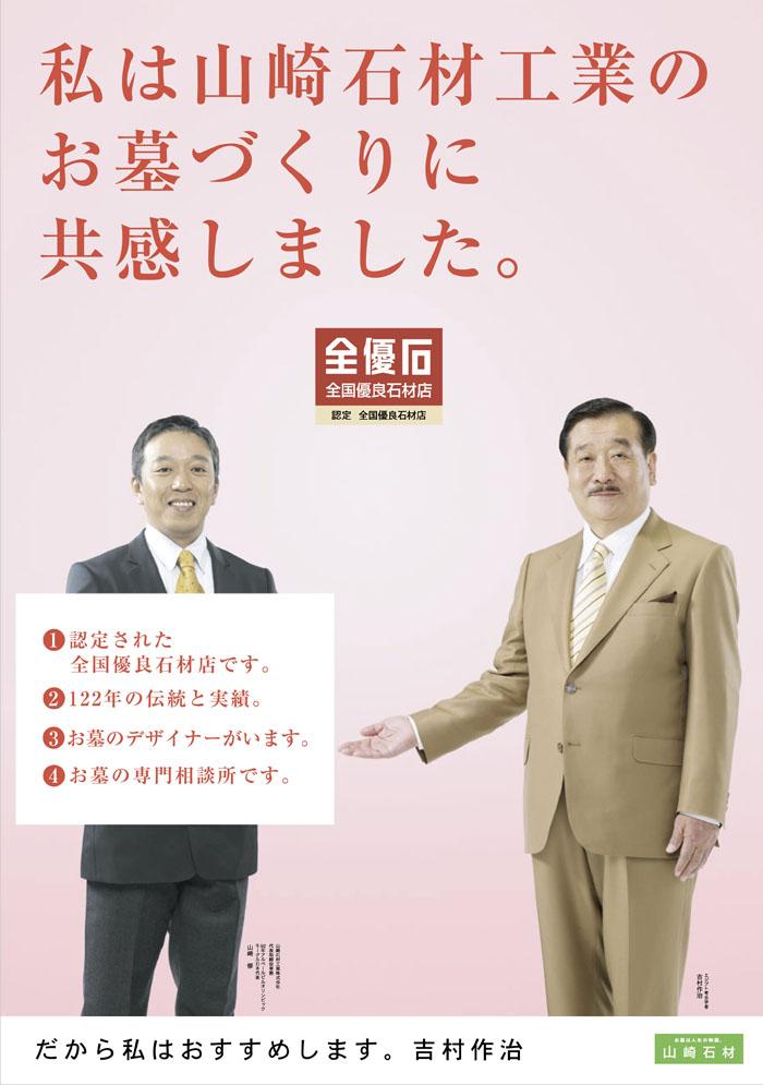yosimurayamazaki.jpg