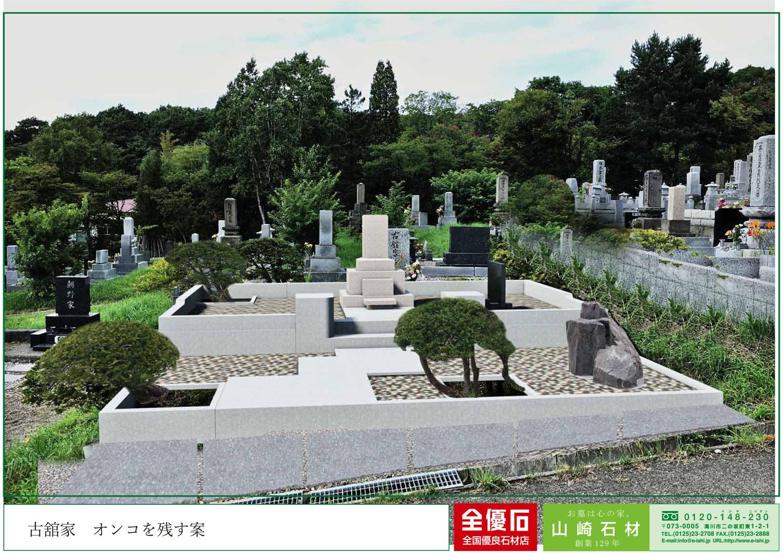 北海道では珍しい本家のお墓
