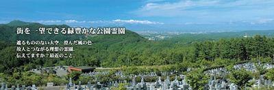 札幌市の藤野聖山園が公益財団法人に移行しました。