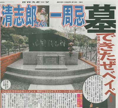 忌野清志郎さんのお墓