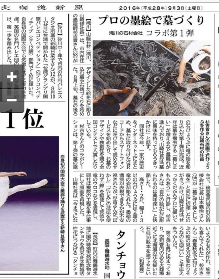 ∞(無限)龍の彫刻 北海道新聞に掲載されました。