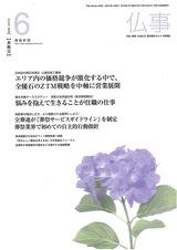 仏事6月号にて掲載!