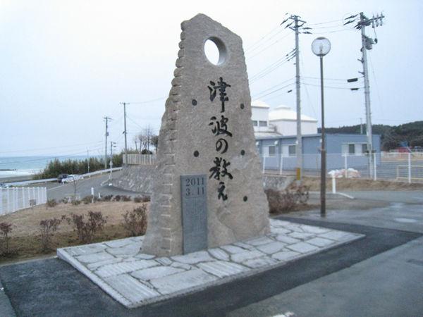 気仙沼に津波記憶石