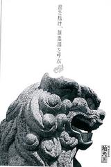 狛犬展 in 札幌
