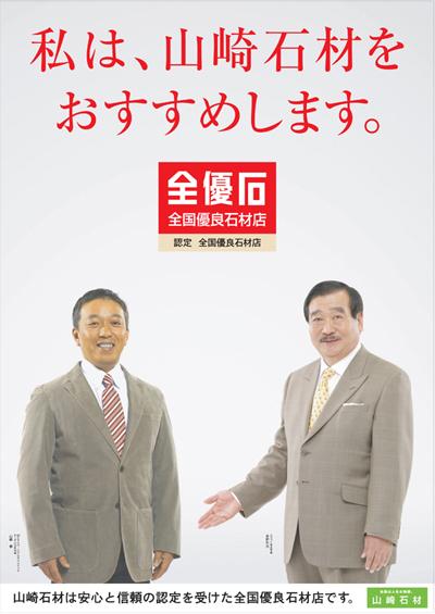 吉村作治さんと全優石!