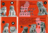 ほっかいどうの狛犬の本出版