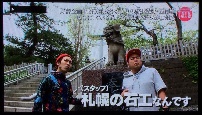 北海道の狛犬めぐりの旅にて