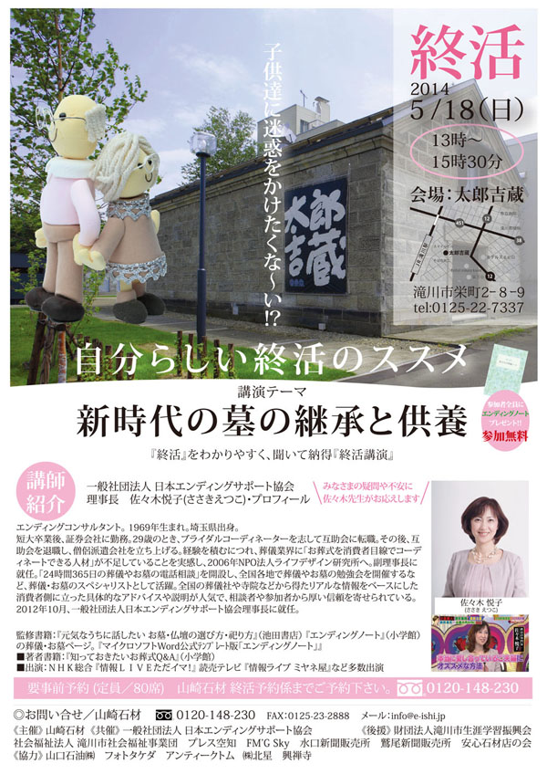終活ポスター参加無料A4新聞用.jpg