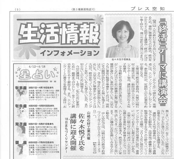 終活プレス空知2015年4月11日.jpg