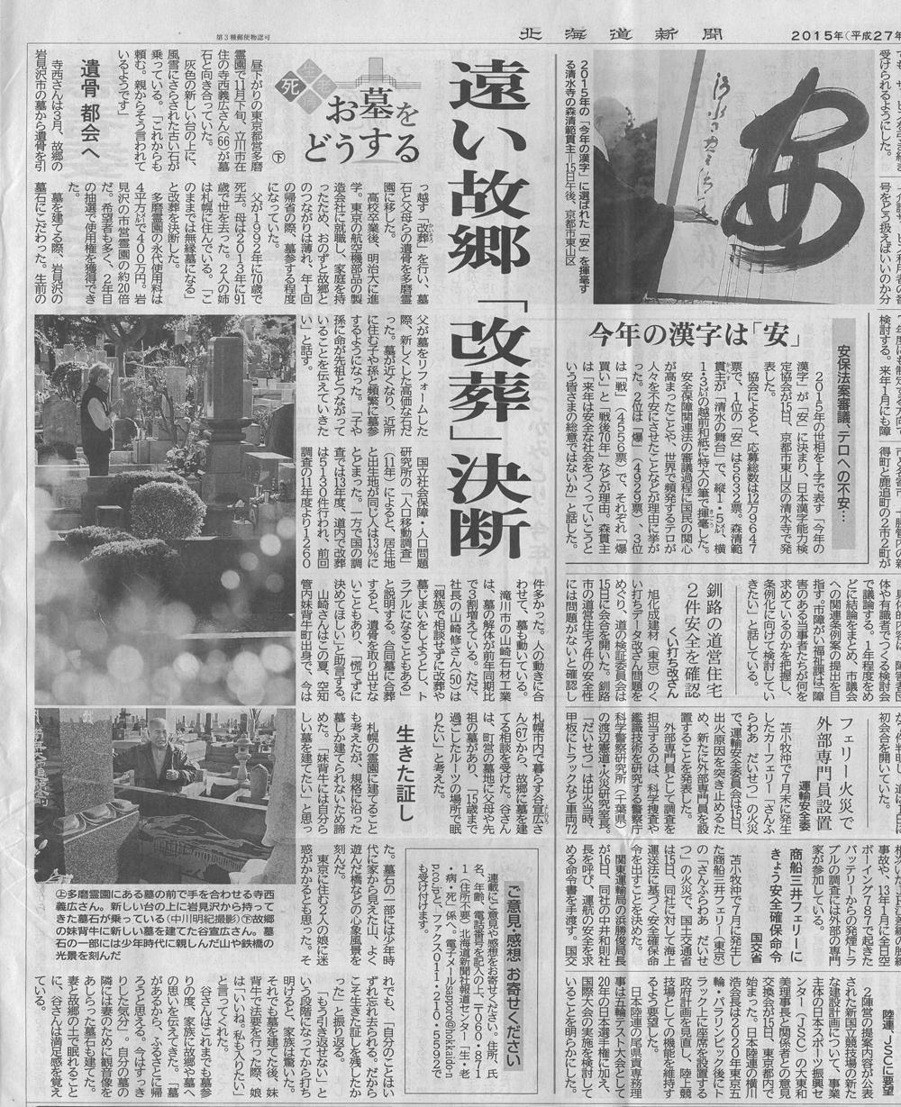 『お墓をどうする』北海道新聞掲載記事2015年12月16日.jpg