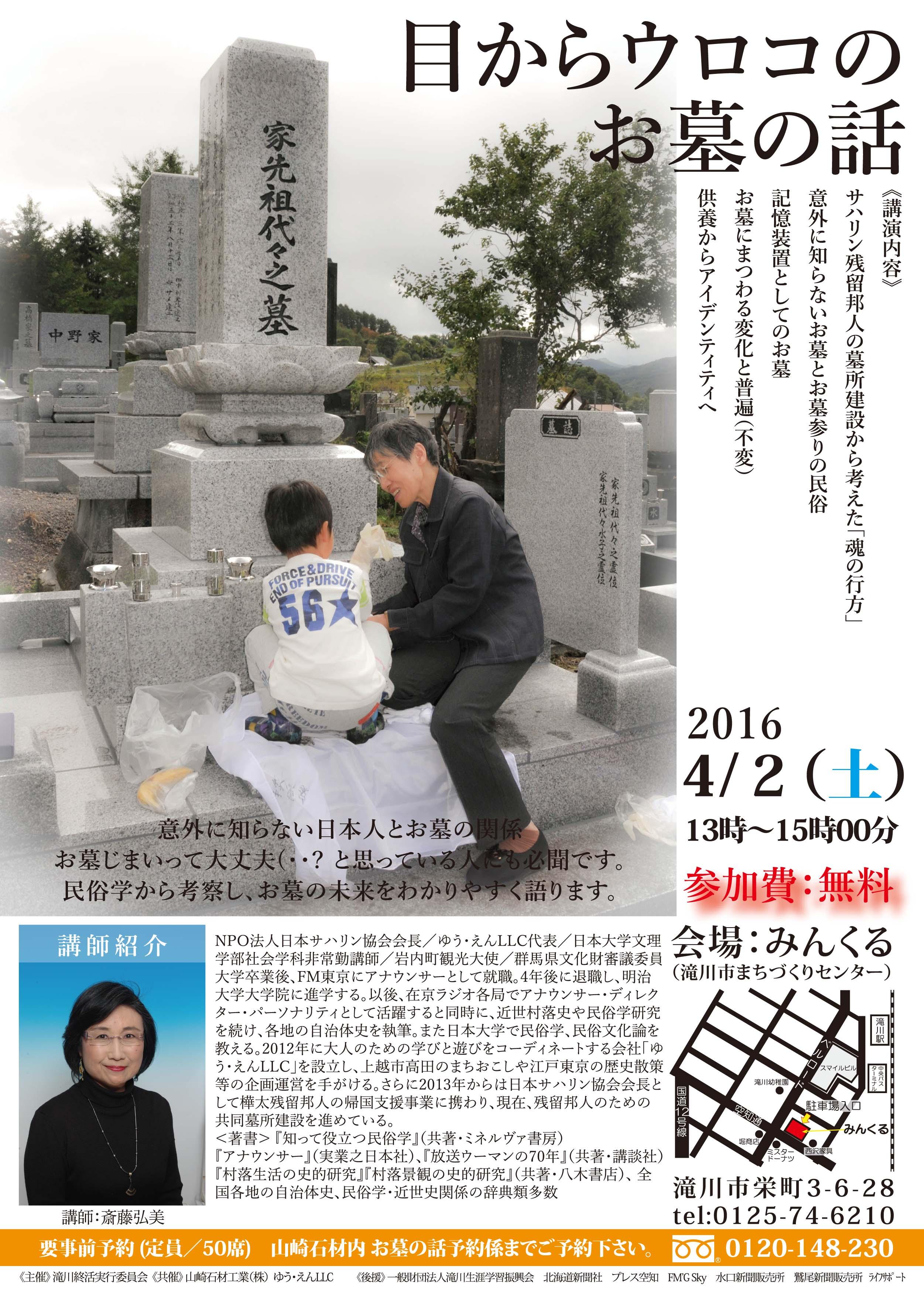 目からウロコのお墓の話チラシアウトラインA4.jpg