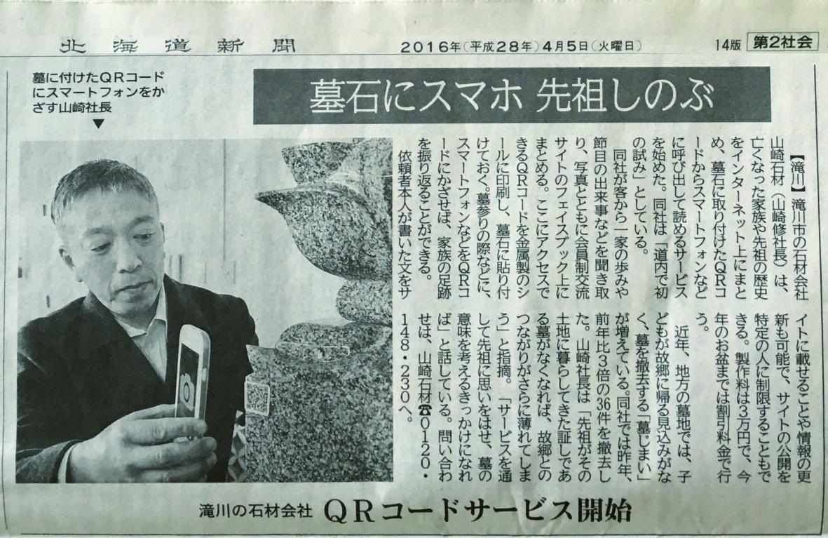 北海道新聞ファミリーヒストリー2016年4月.jpg