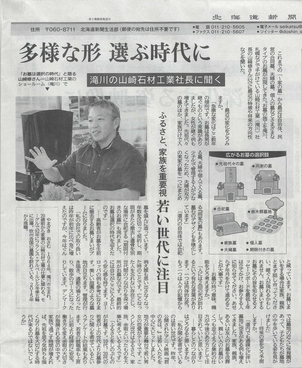 お墓インタビュー記事北海道新聞2017年9月25日.jpg