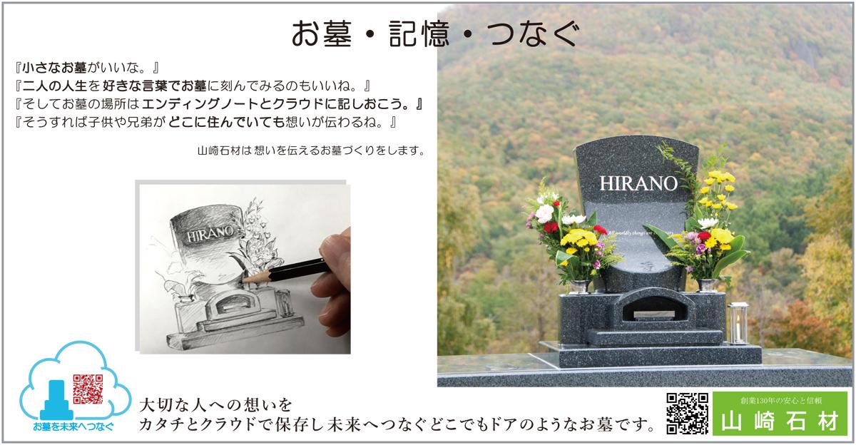 お墓フォーエバー広告.jpg