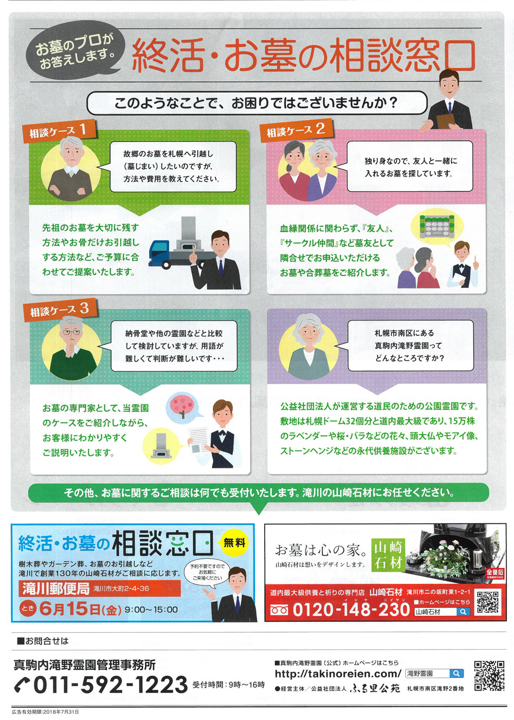 滝野霊園滝川郵便局お墓相談会.jpg