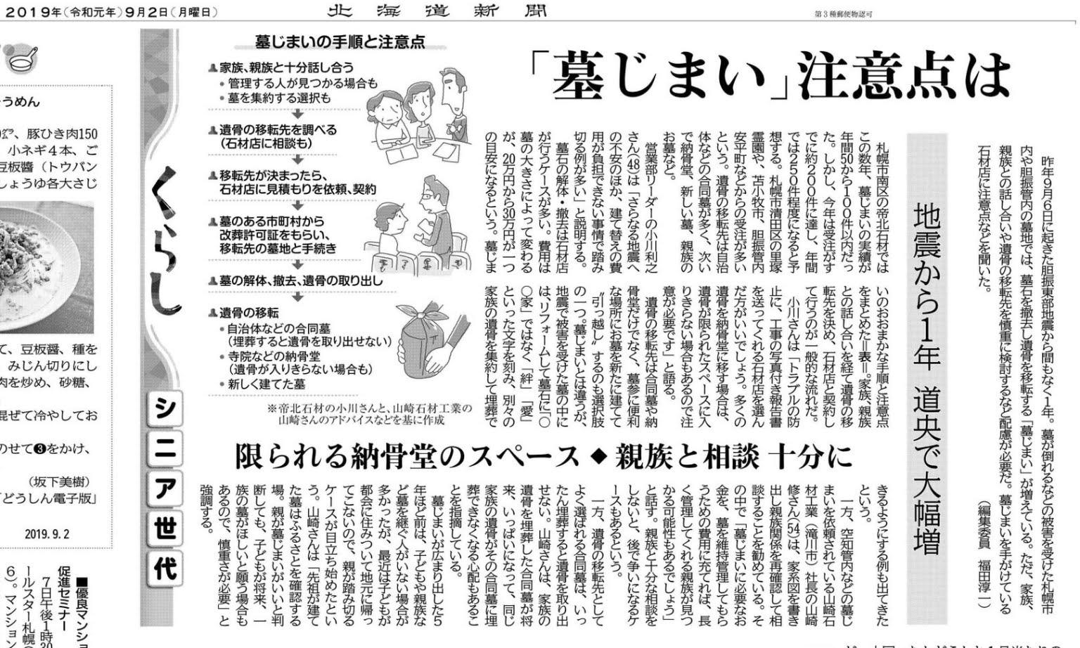 墓じまい注意点 北海道新聞
