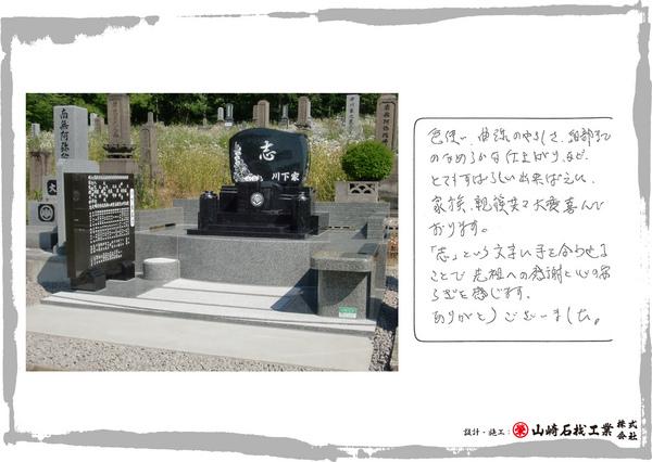 川下家お墓とアンケート.jpg