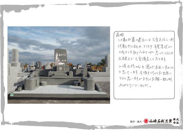 茶山家お墓とアンケート.jpg