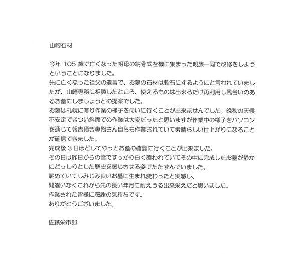 佐藤栄市郎様よりお墓感想.jpgのサムネイル画像のサムネイル画像