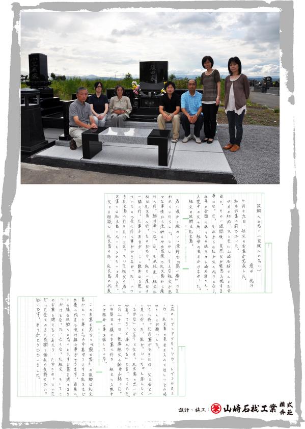 須田家作文付き.jpgのサムネイル画像のサムネイル画像