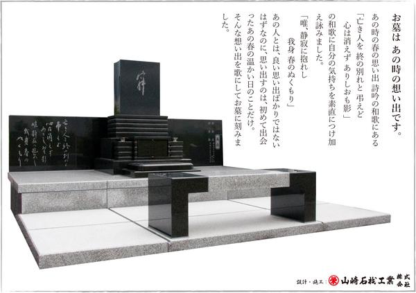 山崎石材お墓集たものぎ家.jpg