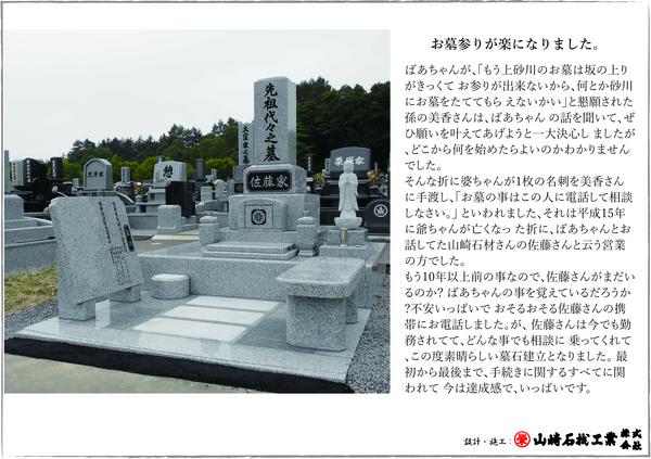 佐藤家2014年想いのお墓.jpg