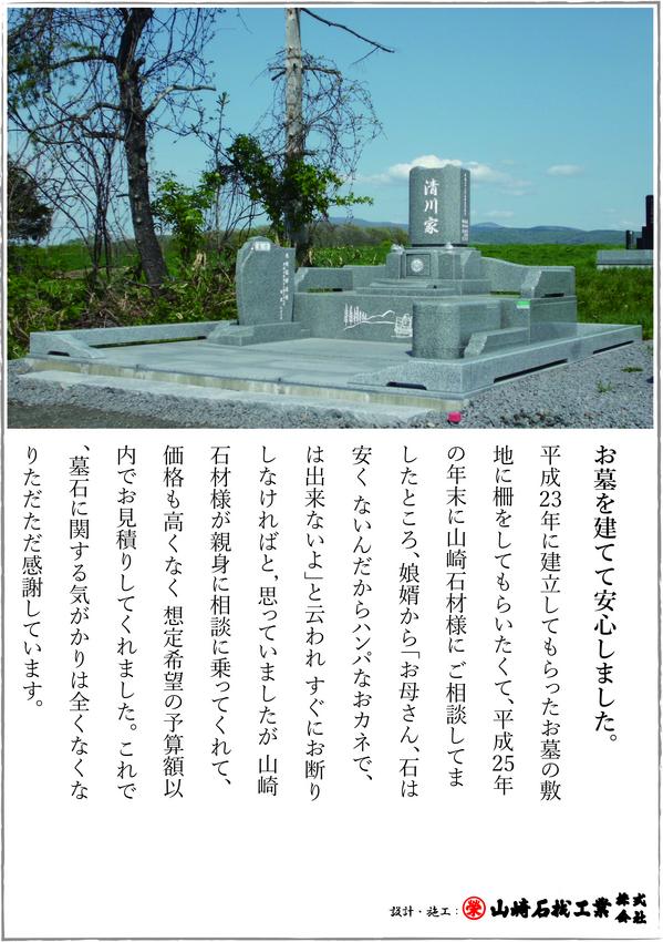 清川家お墓集.jpg
